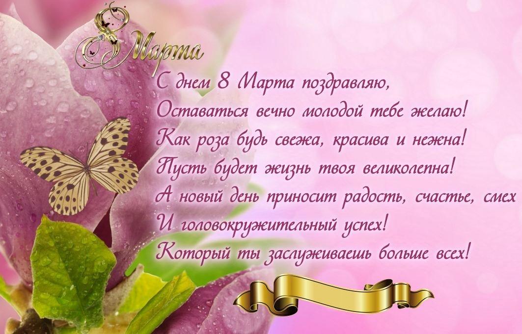 Поздравительная открытка для девочек 8 марта