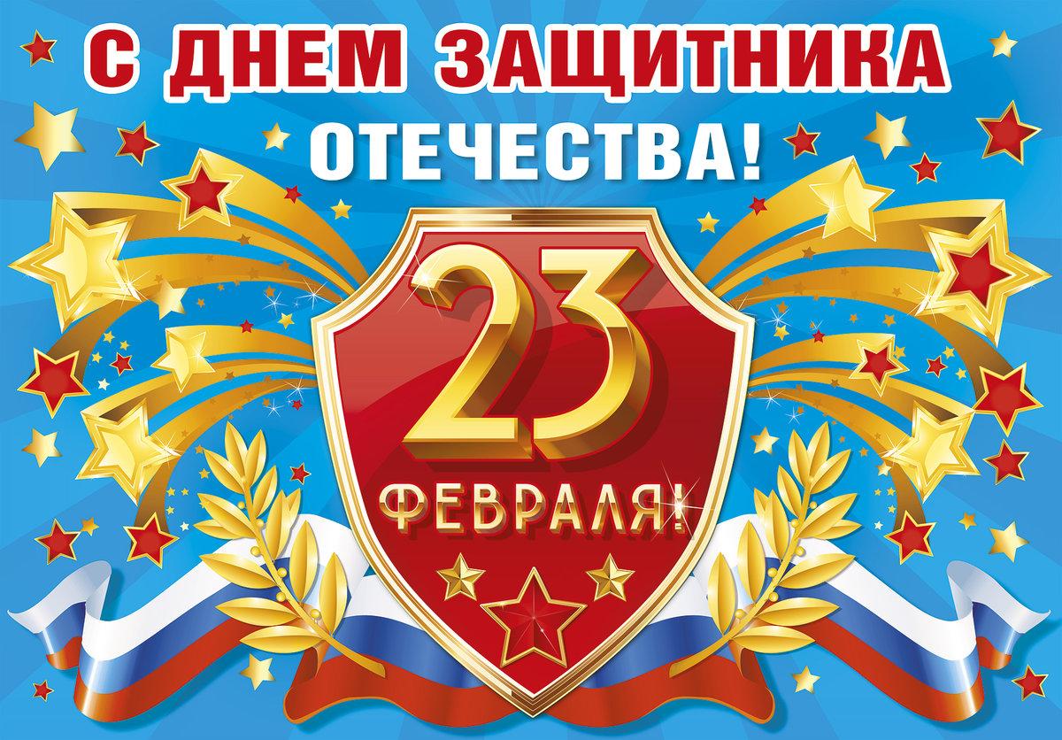 ❶Поздравления с 23 2017|Стихи на 23 февраля 1 класс|Поздравления с 23 февраля! — Союз Десантников России|Поздравления с 23 февраля!|}