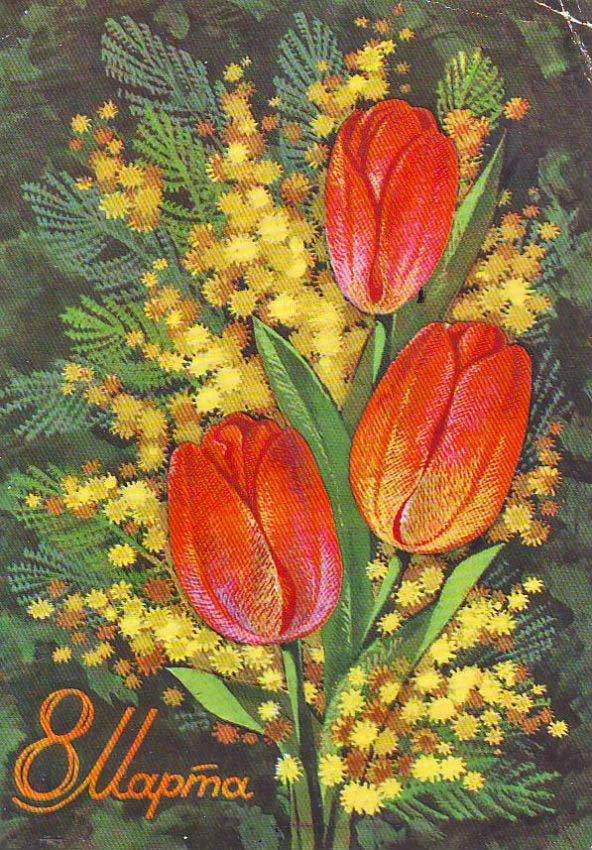 Тюльпан и мимоза открытка, юбилеем