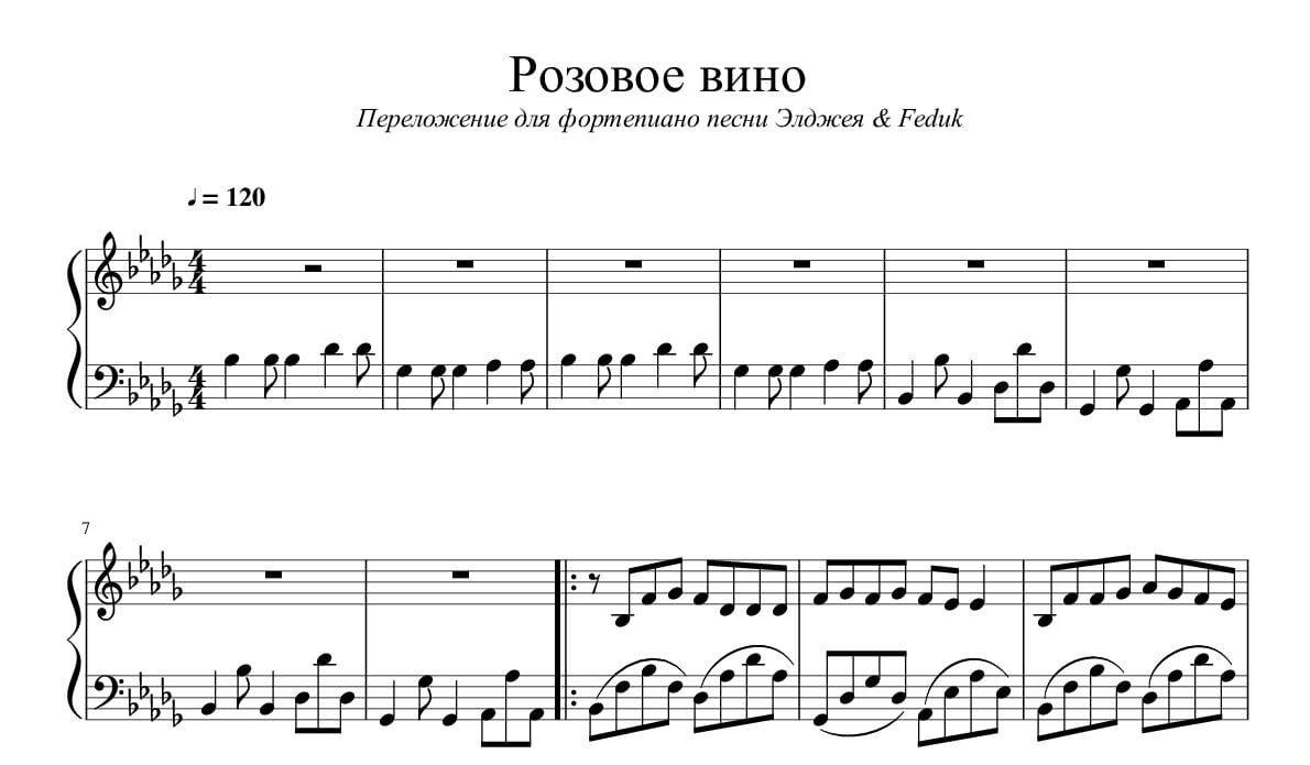ноты для фортепиано легкие картинки челябинске некоторые