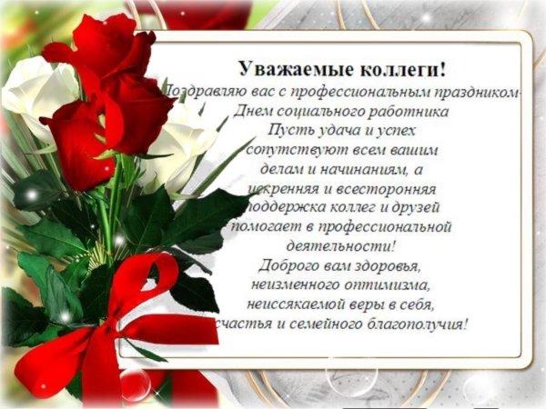 поздравить коллектив с профессиональным праздником в стихах