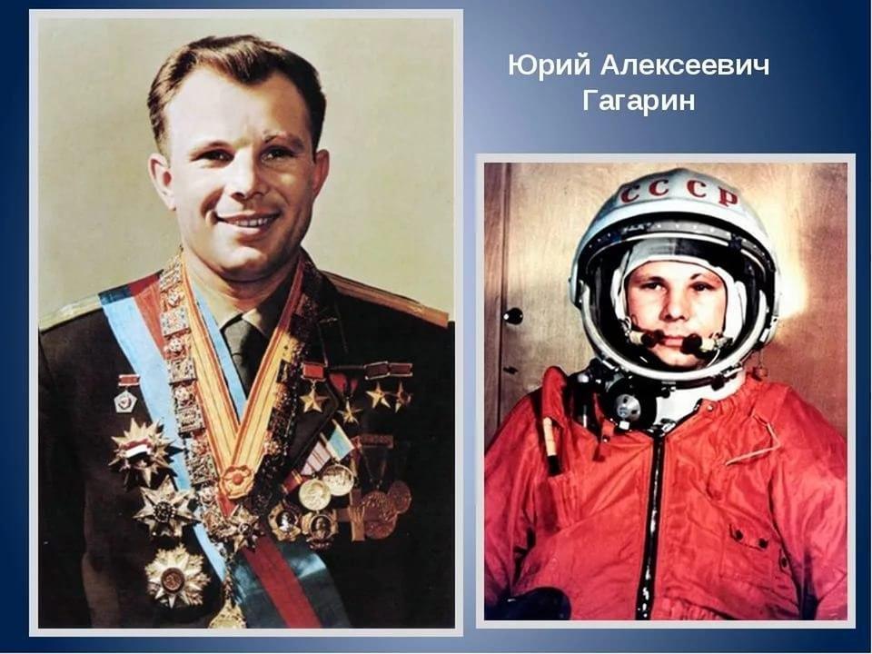 Картинка космонавт гагарин
