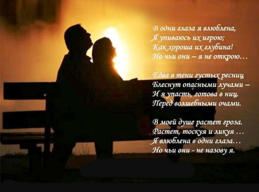 стихи для любящей пары
