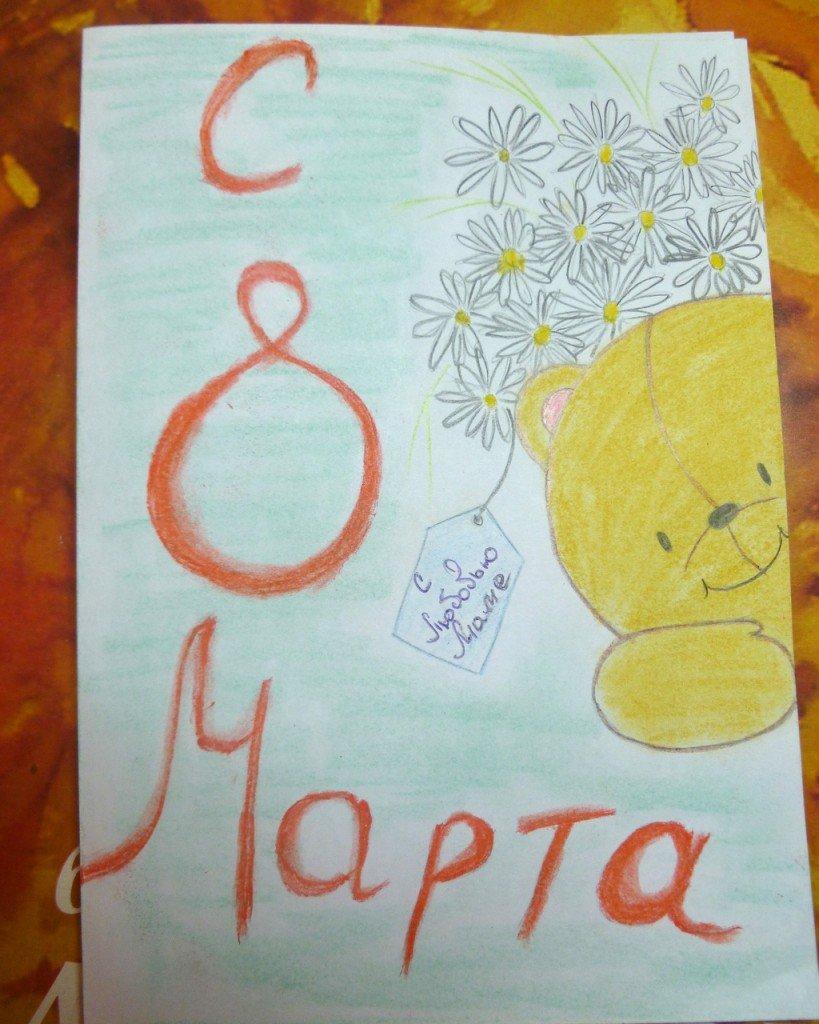 сделать открытку своими руками маме к 8 марта цветными карандашами что герои