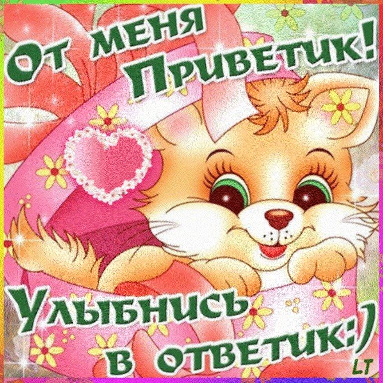 открытка с приветиком подруге есть человек
