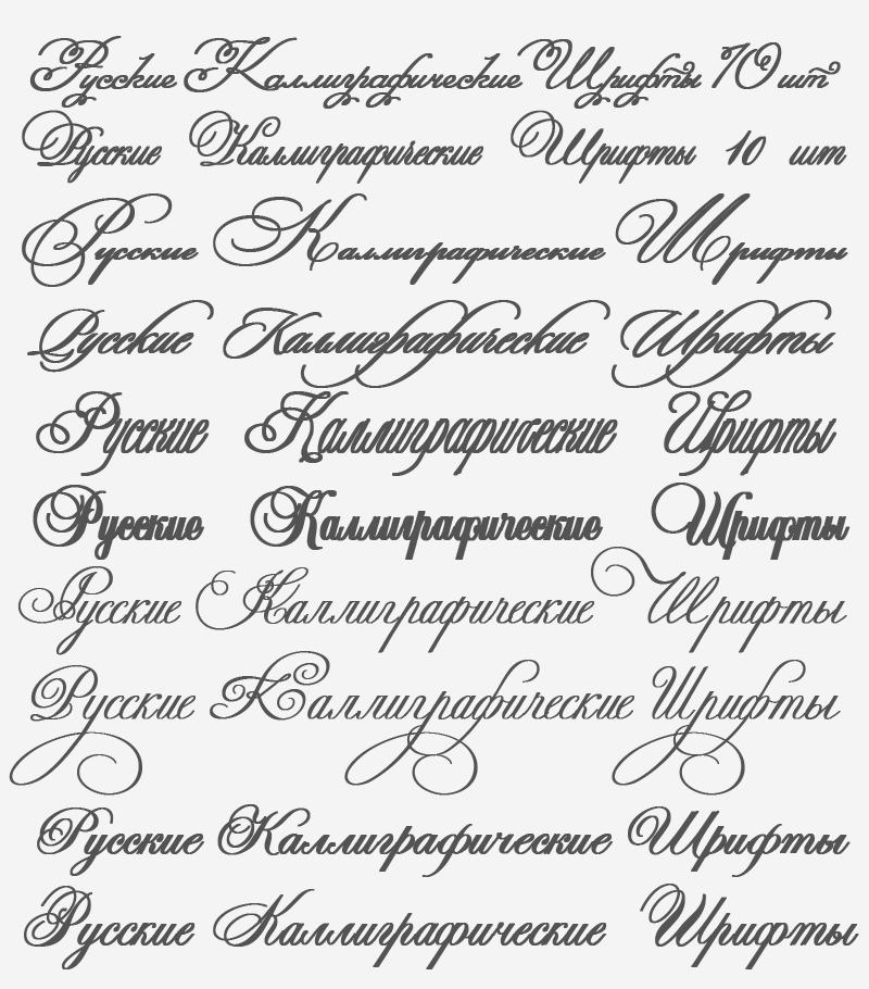 Открытку днем, шрифты онлайн для открыток