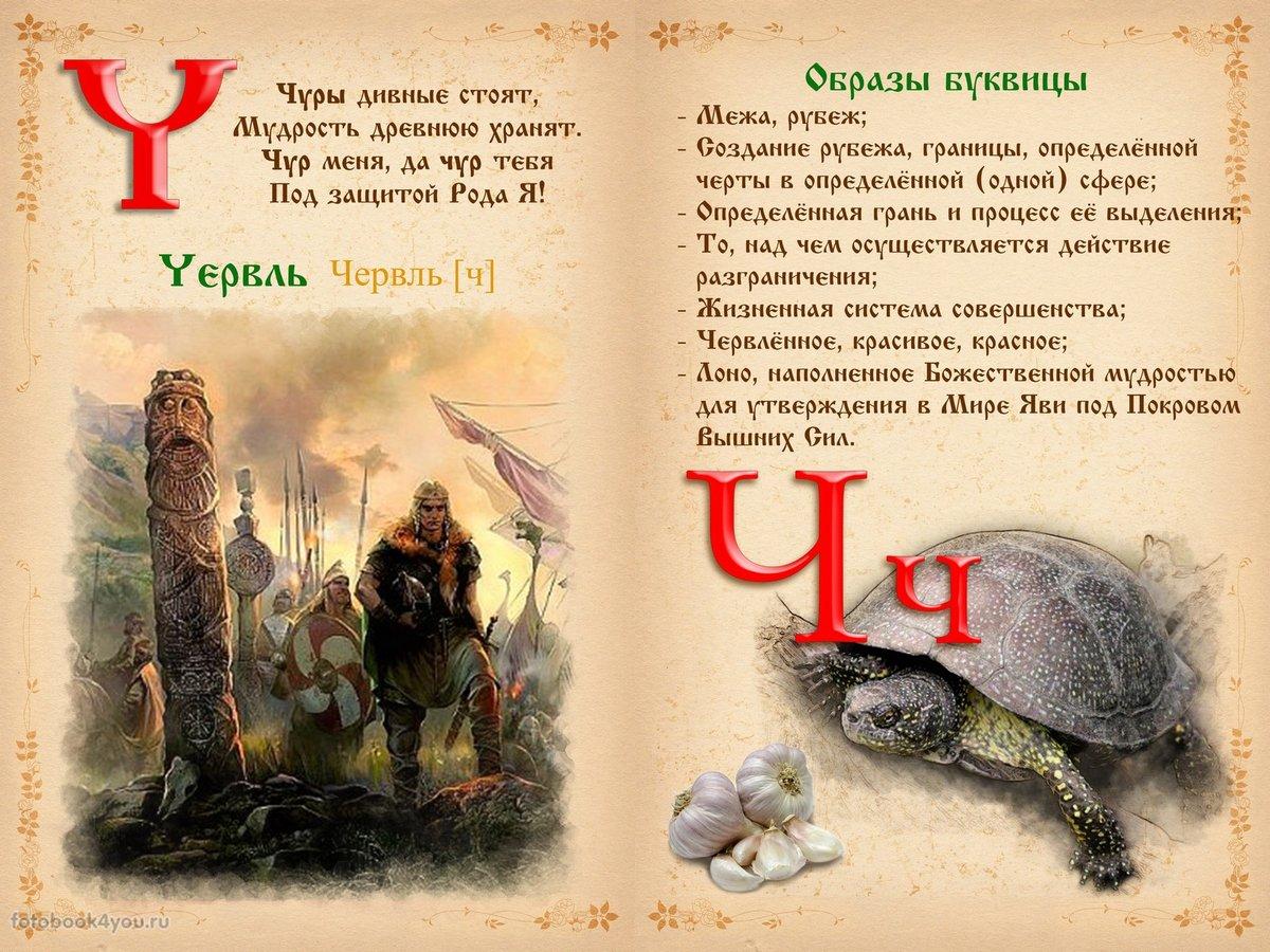 Славянская буквица в картинках, надписью самая