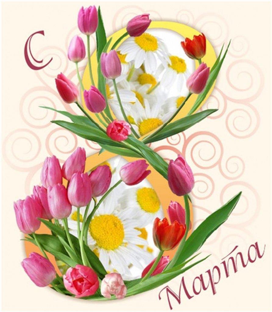 Дня, цветок на открытку 8 марта