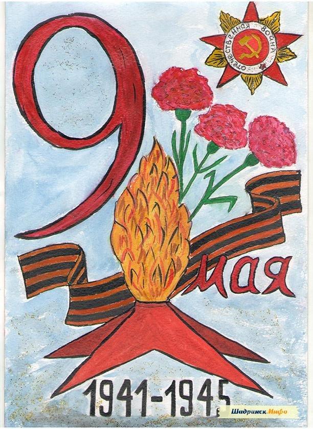 Клининга, открытки с рисунком на день победы