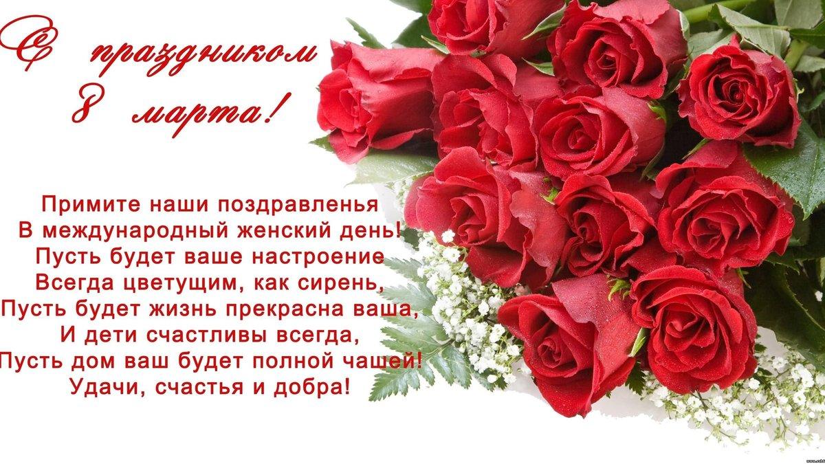 Красивая открытка поздравление с 8 марта женщинам