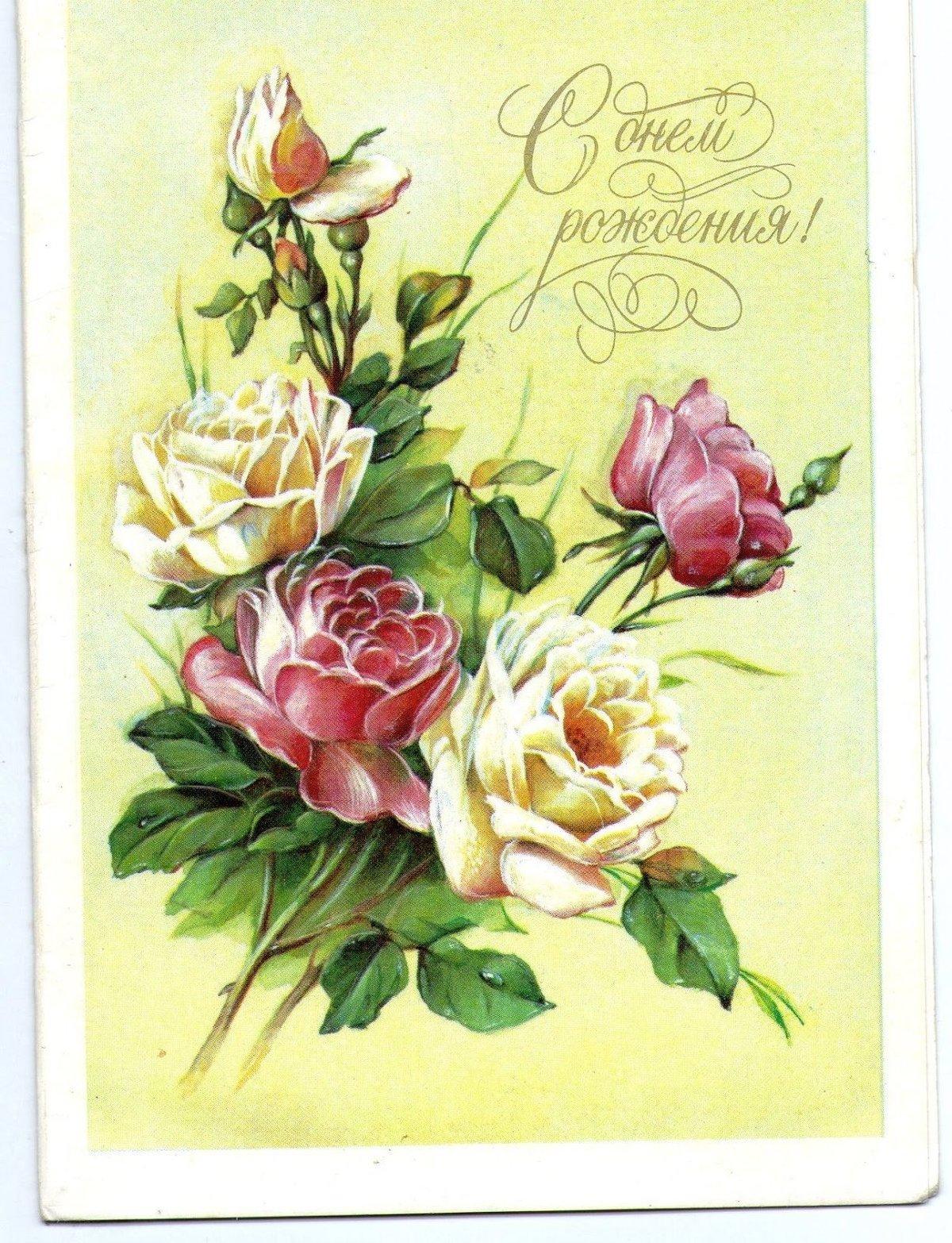 Поздравления с днем рождения открытки ретро, где