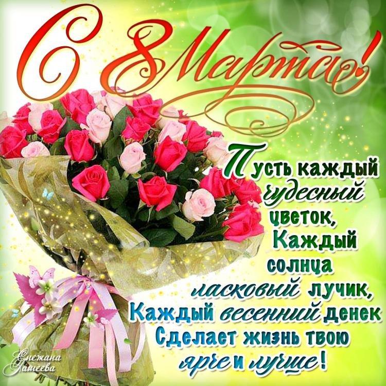 Приколы, картинки с поздравления 8 марта