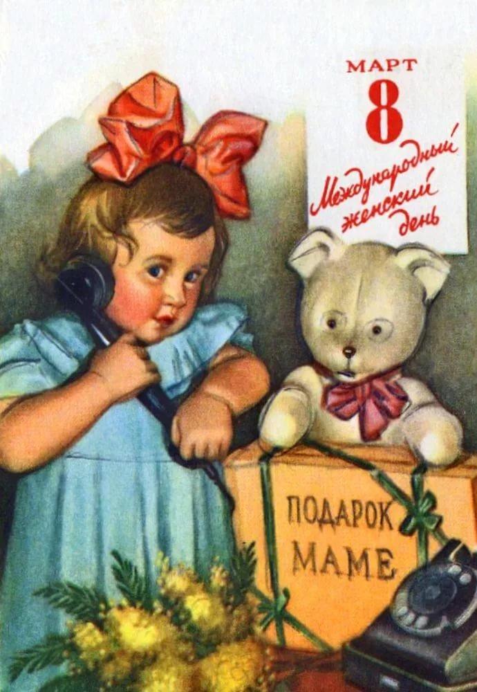 Веселый, продать советские поздравительные открытки