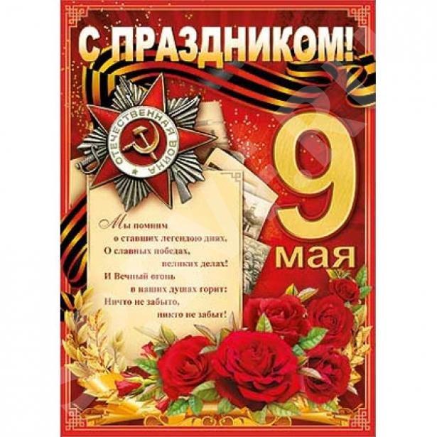 Поздравление день победы в детском саду