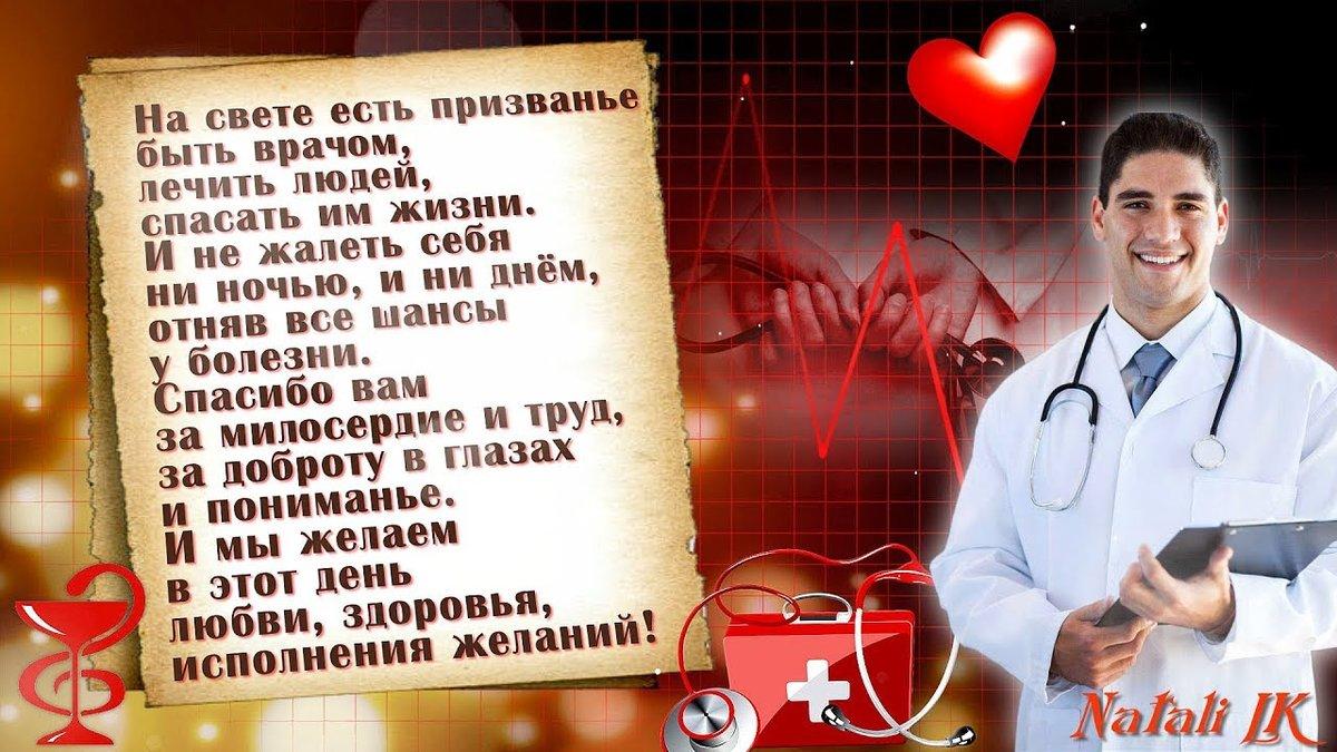 Поздравления с днем рождения мужчину врача картинки