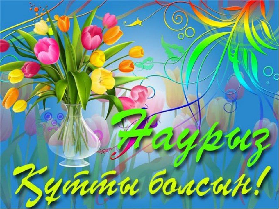 Открытки на казахском языке фото, поздравления сентября картинках