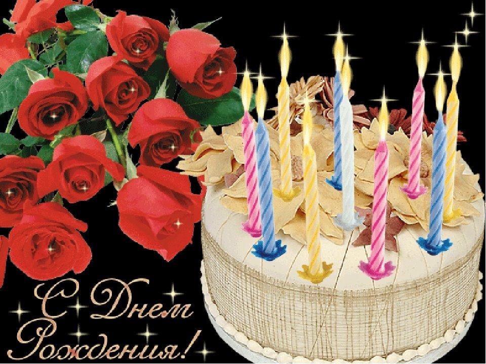 Торт анимация с днем рождения