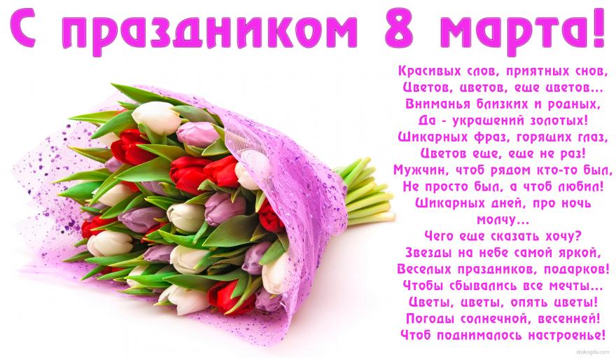 Открытки 8 марта тюльпаны с поздравлением, открытка