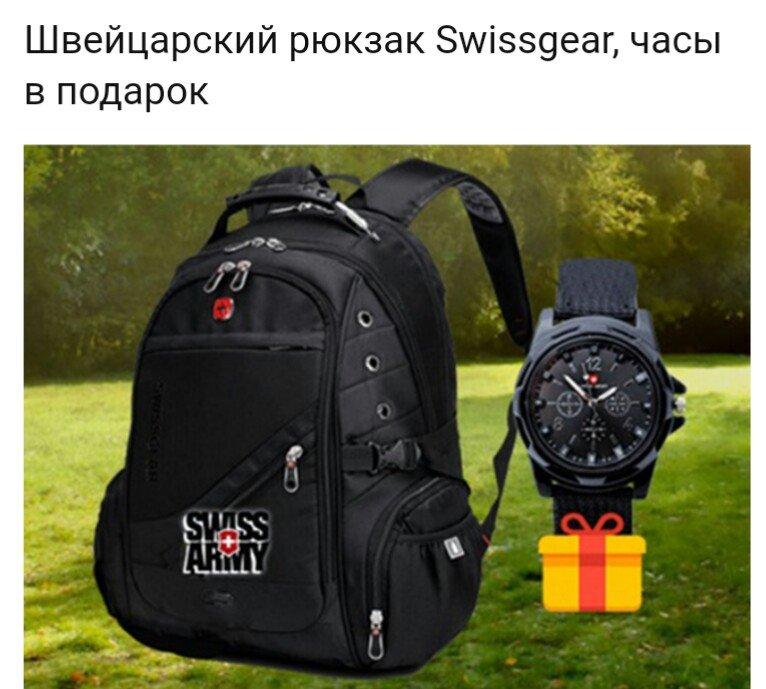 Рюкзак swissgear и часы swiss army в подарок low price