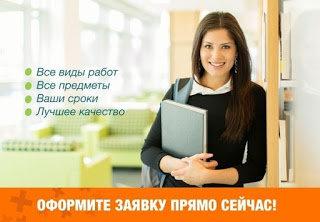 Владивосток заказать курсовую дипломную работу. Дипломные, курсовые, диссертации, любые научные работы!!!  ..................↓↓↓↓↓ ЖМИ НА ССЫЛКУ ↓↓↓↓↓   . . . Скопируйте и перейдите по ссылке ➜ diplomn.blogspot.com ================================ Дипломные на заказ во Владивостоке, курсовые работы , решение ... Контрольные, курсовые, дипломы. Качество - Помощь в обучении ... Заказать дипломную работу, отчет по практике, реферат ... Где заказать дипломные и курсовые работы во Владивостоке ... Курсовые, дипломные работы, отчеты, WhatSapp - Помощь в ... Дипломные во Владивостоке, заказать курсовую, реферат ... Курсовые, контрольные и дипломные работы на заказ в городе ... Владивосток заказать курсовую дипломную работу  Где заказать дипломную работу в новосибирске  Дипломная работа на заказ в астрахани срочно недорого  Дипломная работа психологии заказ срочно недорого  Дипломная работа бухгалтера на заказ  Дипломная работа на заказ в урае  Дипломная работа на заказ витебск  Сколько стоит заказать дипломную работу  Дипломная работа на заказ омск срочно недорого  Дипломные работы на заказ нижний новгород  Где можно заказать дипломную работу недорого  Дипломная работа в орле на заказ  Дипломная работа по автоматизации на заказ срочно недорого  Дипломную заказать работу  Дипломная работа на заказ написание контрольных работ  Дипломная работа пишу на заказ  Дипломная работа на заказ нижний тагил  Заказать дипломную работу доходы федерального бюджета  Заказ дипломную работу во владимире  Дипломная работа срочно на заказ недорого в срочно недорого  Дипломная работа на заказ караганда срочно недорого  Дипломная работа на заказ великий новгород срочно недорого  Дипломные работы в тамбове на заказ  Дипломная работа недорого на заказ диплом  Дипломная работа на заказ формы  Дипломная работа екатеринбург заказ срочно недорого  Дипломная работа на заказ в караганде срочно недорого  FEFgfbrt45t54ff Владивосток заказать курсовую дипломную работу