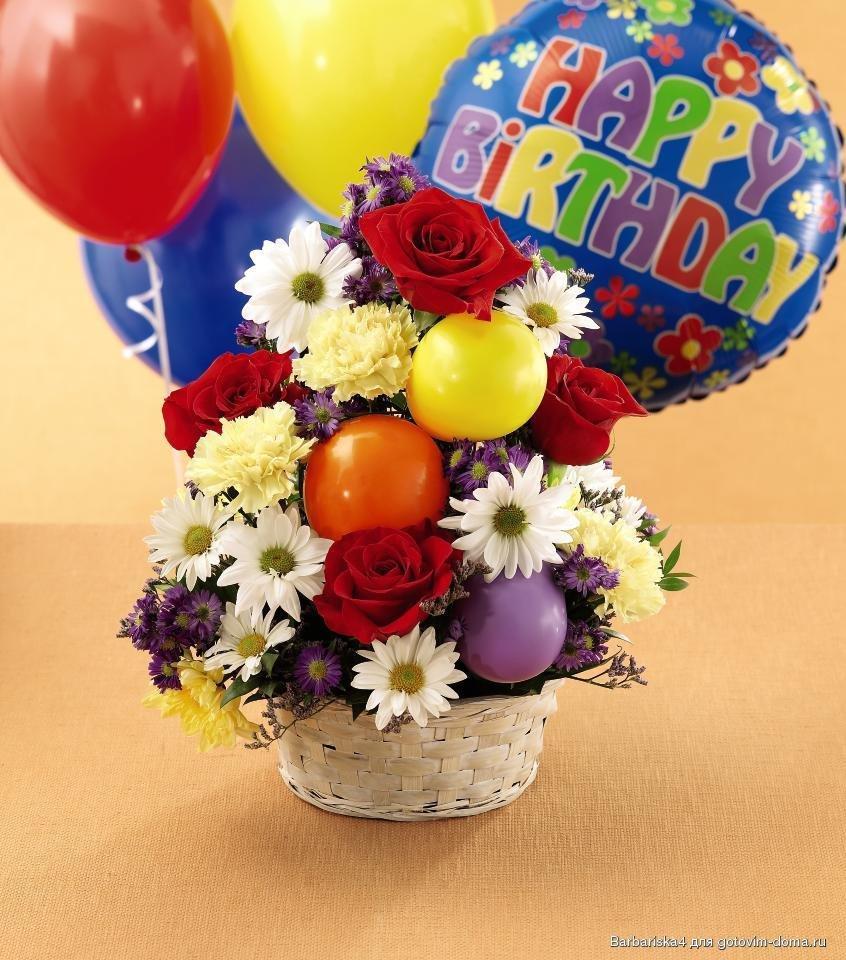 Открытки с цветами и шариками
