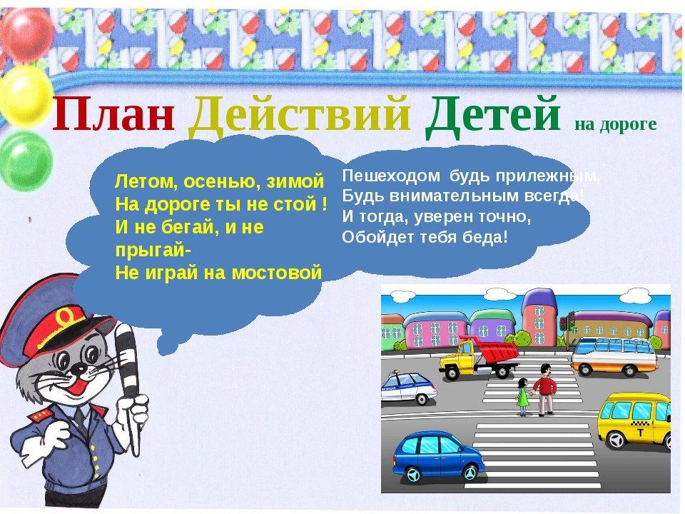 Дорожные движения для детей в картинках