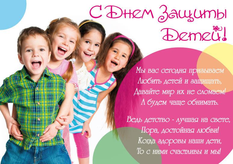 Открытка с днем защиты детей поздравления
