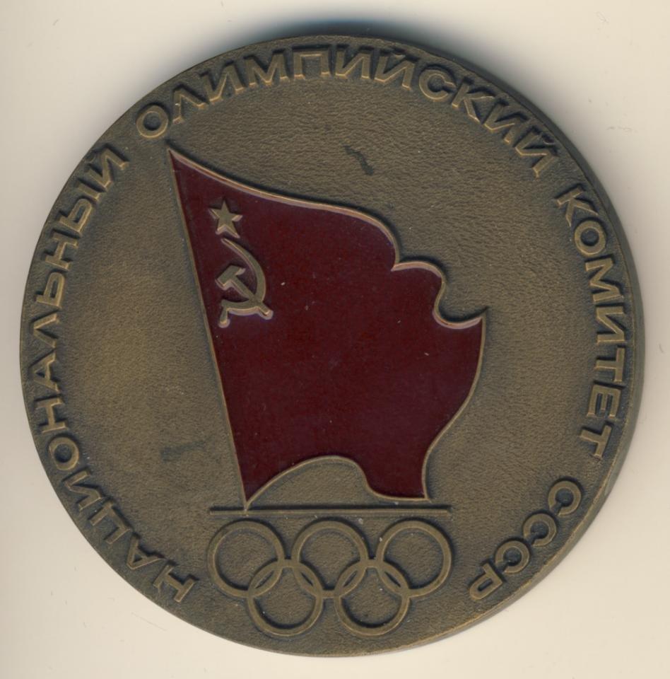 23 апреля 1951 г. Учрежден Олимпийский комитет СССР