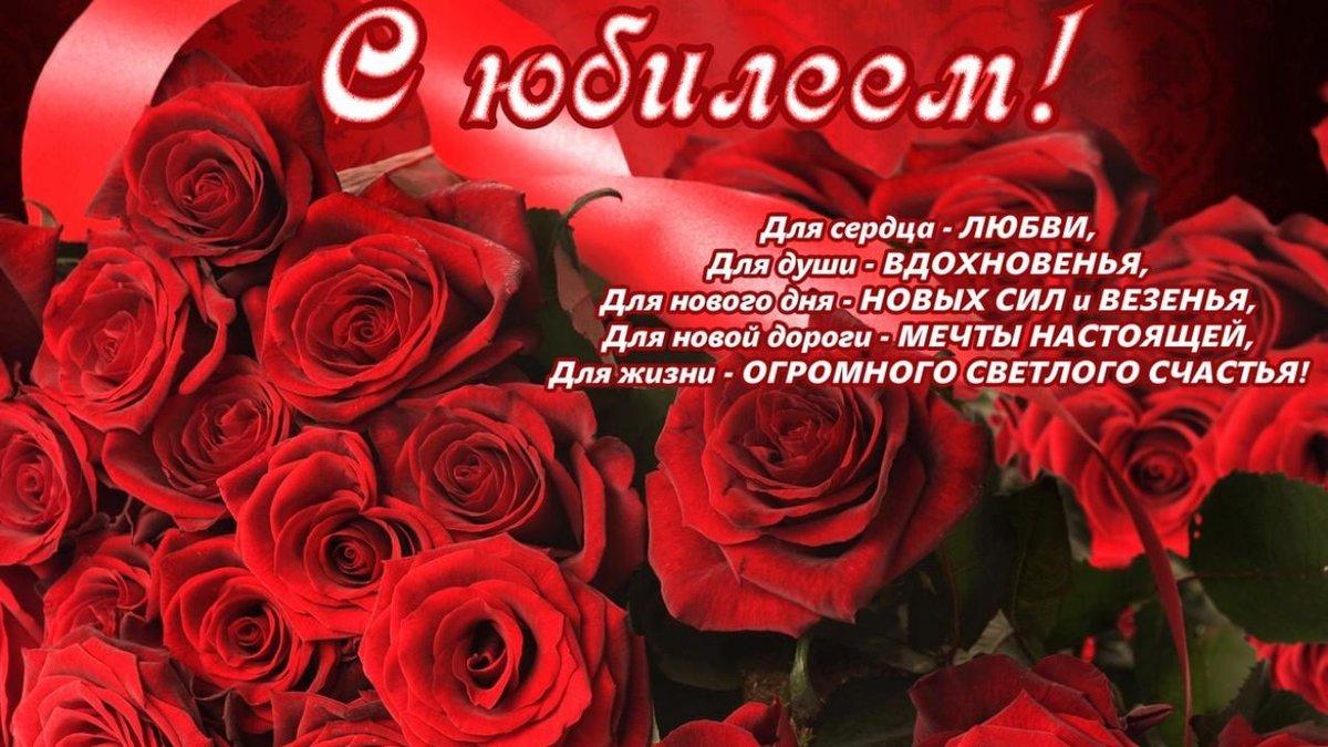 Галина с 50 летием поздравление женщине
