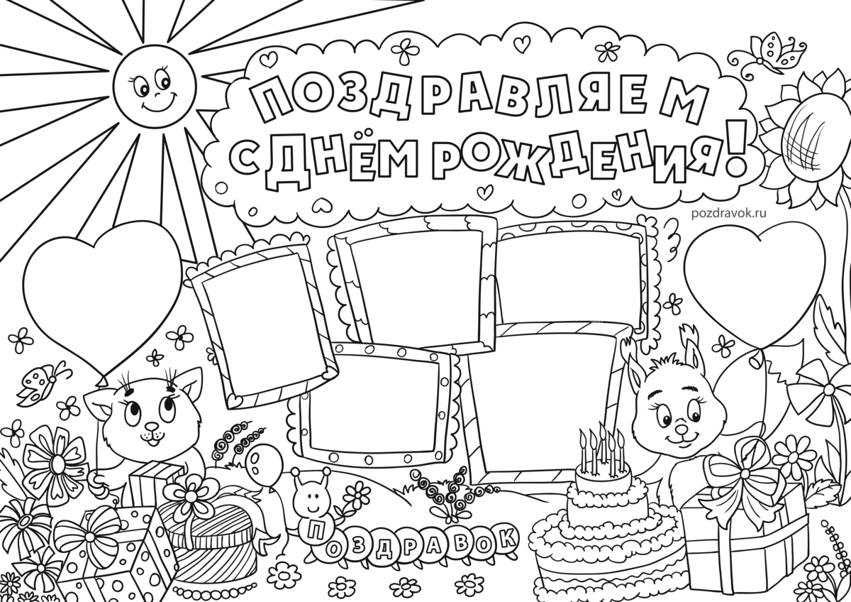 Картинки для папы на день рождения для срисовки, для мальчиков лет