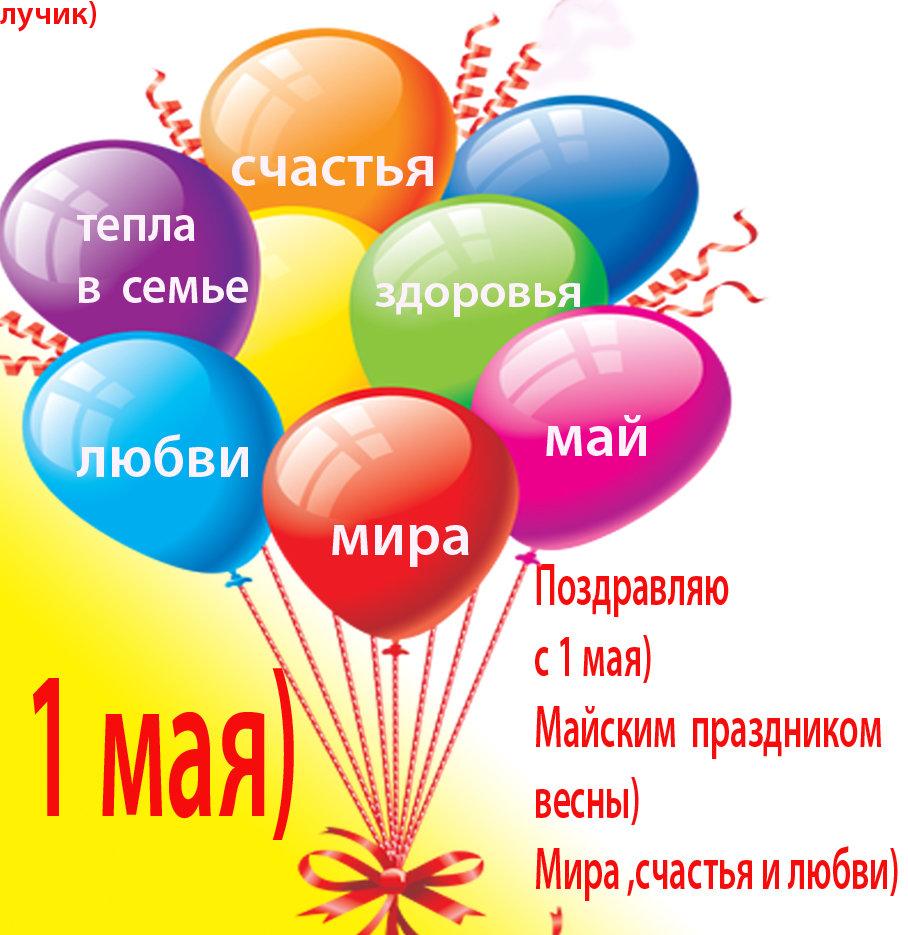 Поздравления на 1 мая открытка