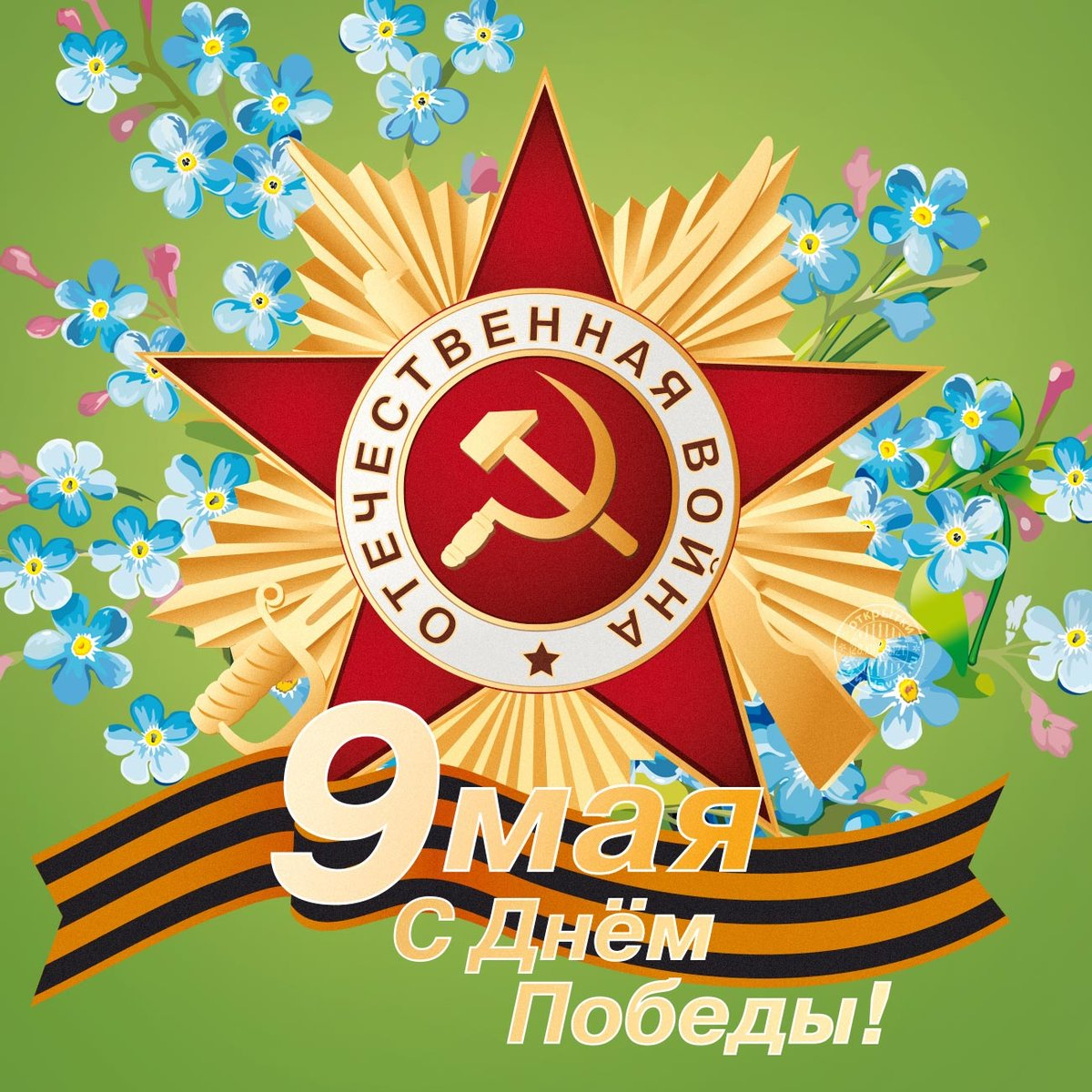 Открытка видео, картинки открыток ко дню победы