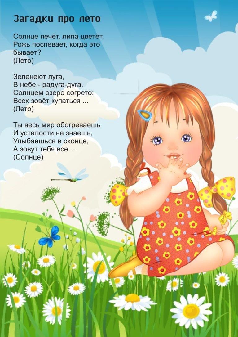 Смотреть детские стишки в картинках