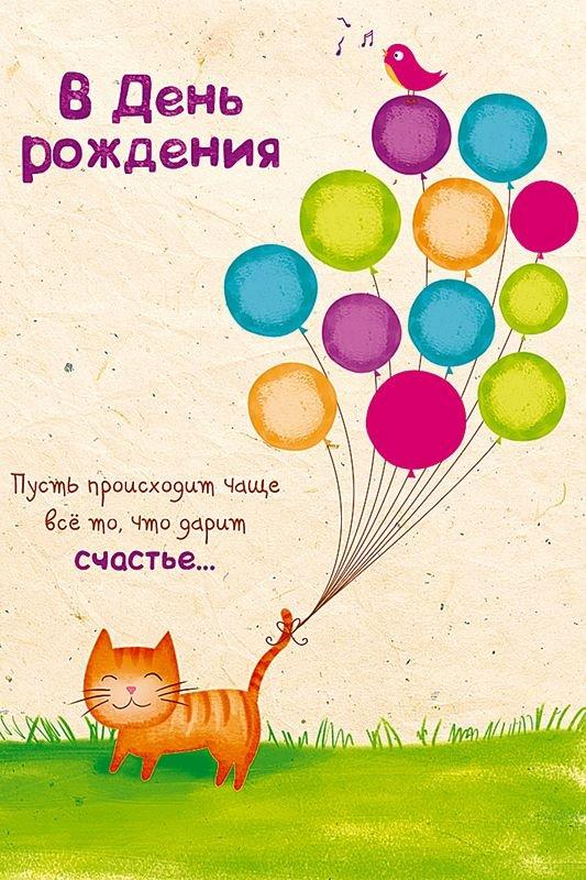 С днем рождения необычные открытки, наилучшими пожеланиями