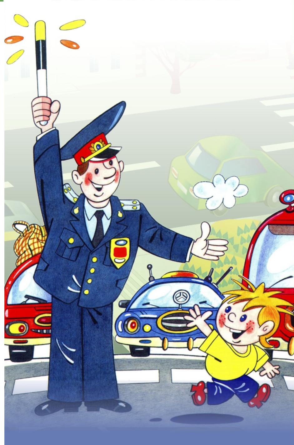 Регулировщик картинка для детей на прозрачном фоне