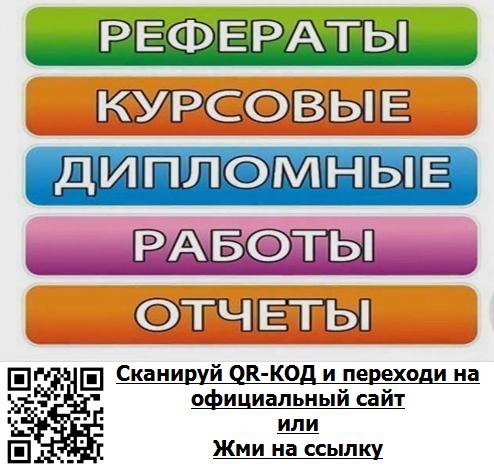 Хабаровск заказать курсовую реферат скачать биоэтика