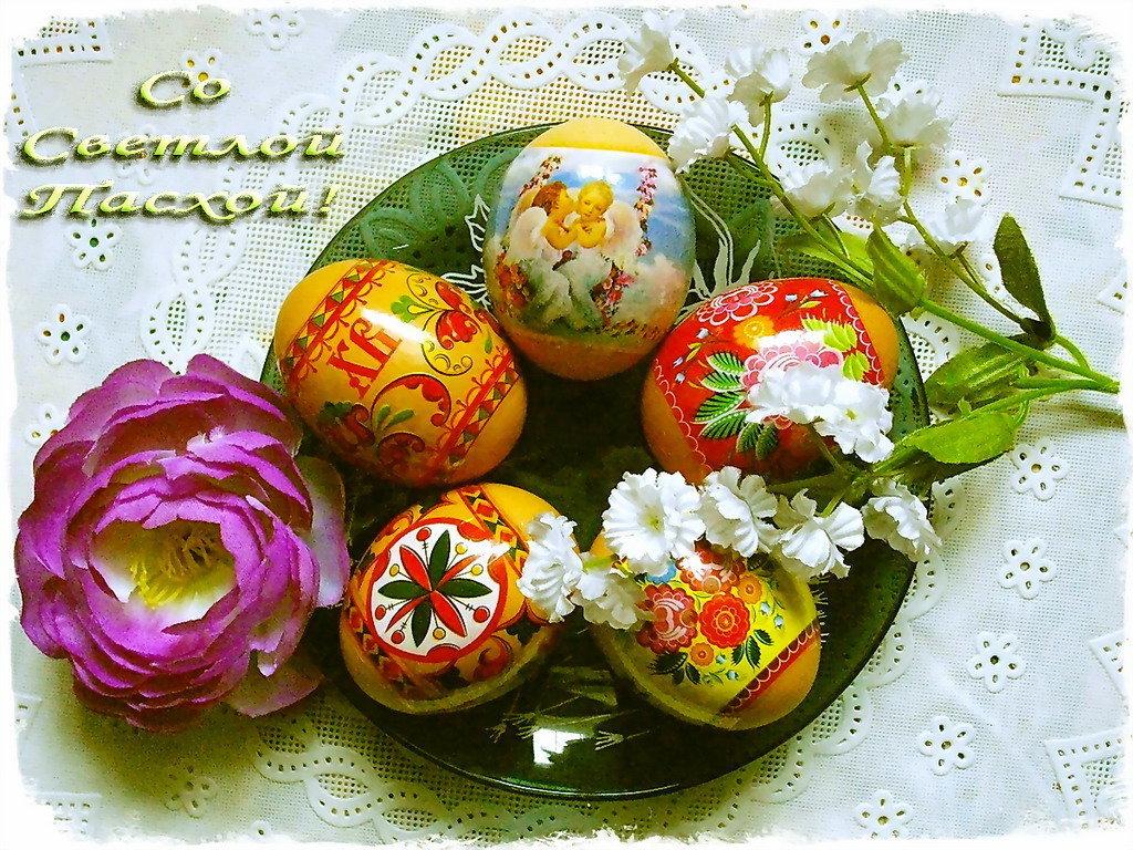 Яйца пасхальные открытка