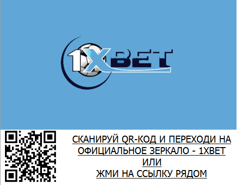 drive зеркало 1xbet