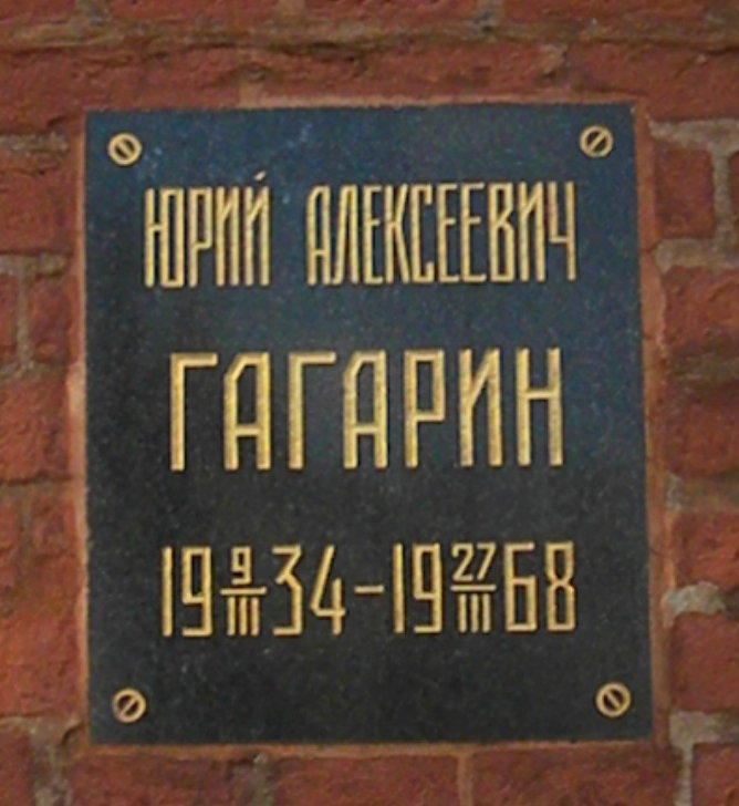 Надгробная плита Юрия Гагарина в Кремлёвской стене