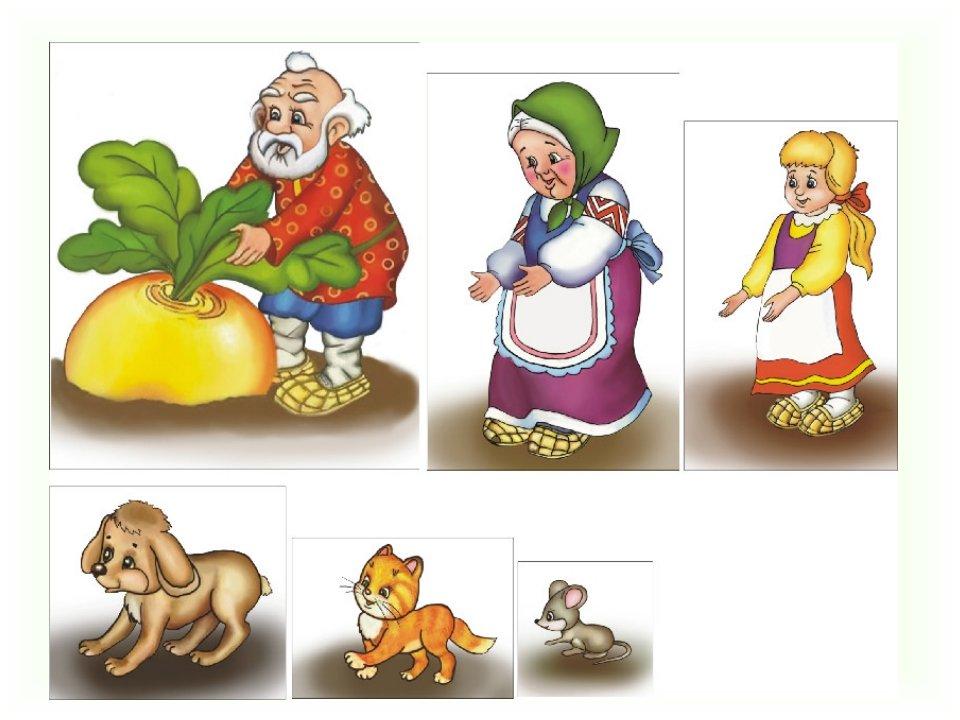 сказка репка рисунки героев по отдельности сезонов