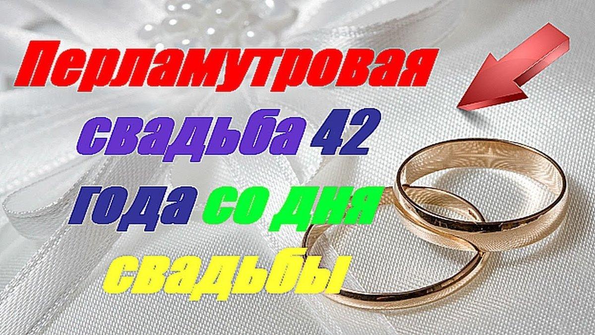 Открытка с годовщиной свадьбы 42