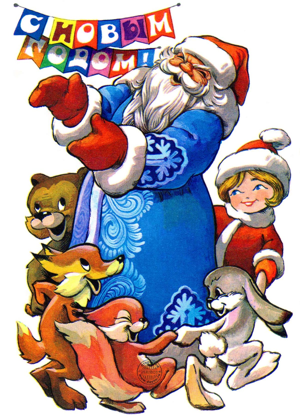 Дед мороз и снегурочка советские картинки, открытка марта