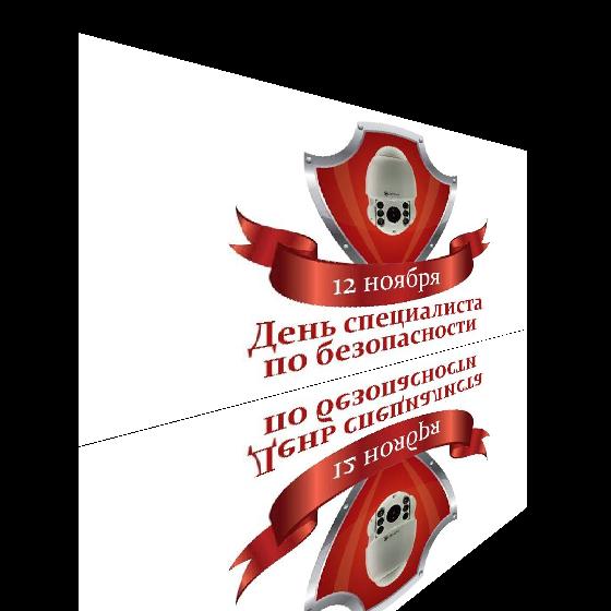 Поздравление мая, открытка день специалиста по безопасности открытки