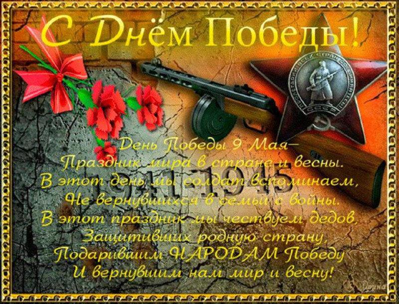 Картинки, стих для открытки на день победы