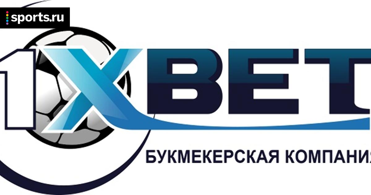 Зеркало 1xbet Букмекерская Контора Россия