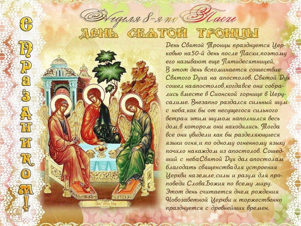 очередной раз святая троица поздравить с праздником если приехали