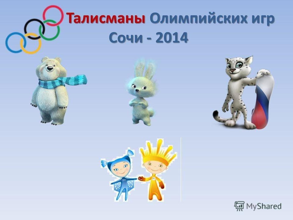 символы всех летних олимпийских игр картинки генерала