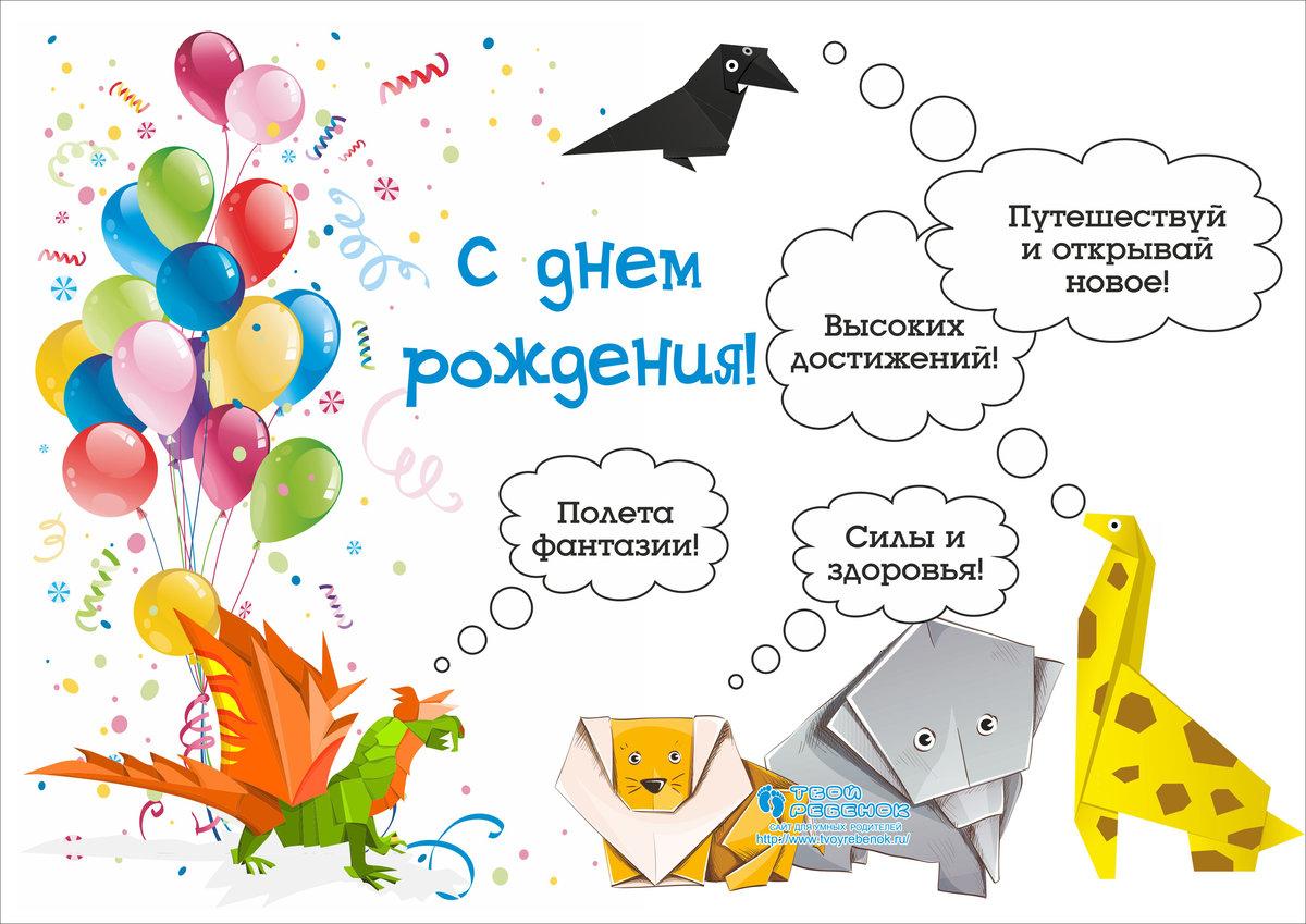 Открытка с днем рождения прикольные распечатать