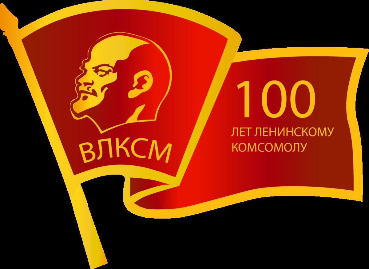 Комсомола картинки, поздравления месяца